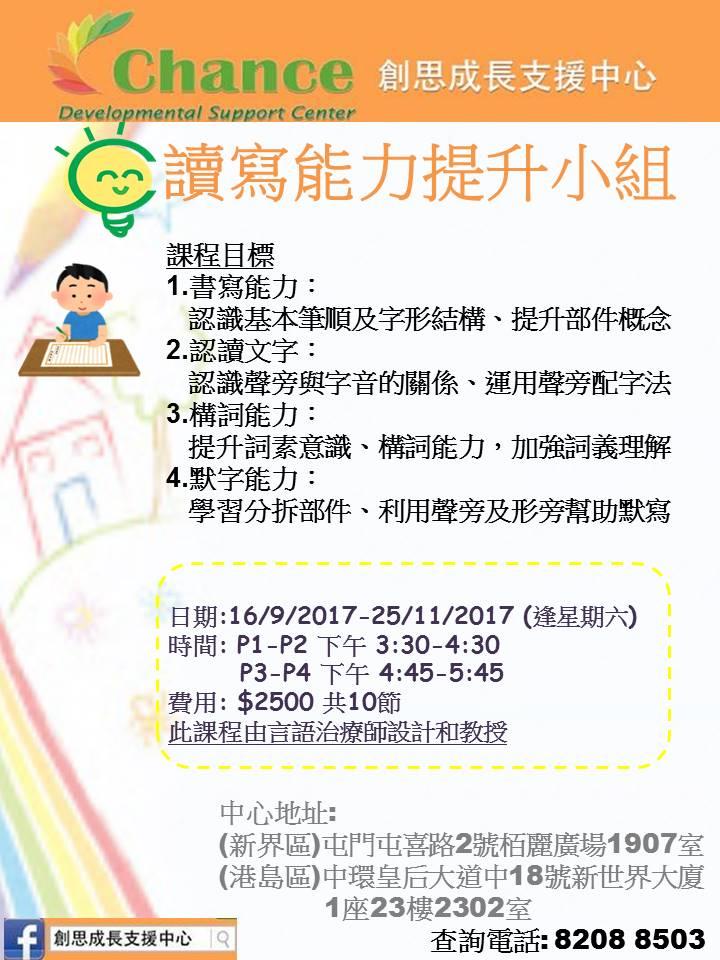 讀寫能力提升小組(9月新班)