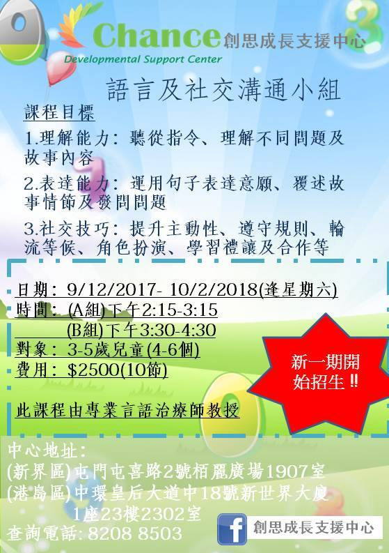 社交小組(12月開班)