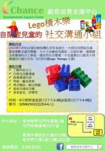 Lego 社交溝通小組